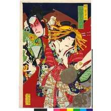 Morikawa Chikashige: 「姉宮ぎの」「助高屋高助」 - Ritsumeikan University