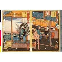 Kano Shugen Sadanobu: 「東海道五十三次 参」「東海道五十三次 四」 - Ritsumeikan University