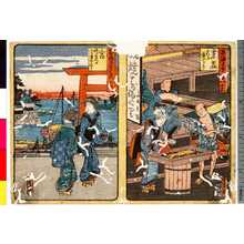 Kano Shugen Sadanobu: 「東海道五十三次 十三」「東海道五十三次 十四」 - Ritsumeikan University