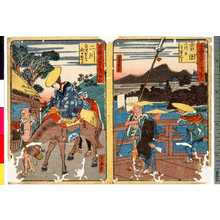Kano Shugen Sadanobu: 「東海道五十三次 廿一」「東海道五十三次 廿弐」 - Ritsumeikan University