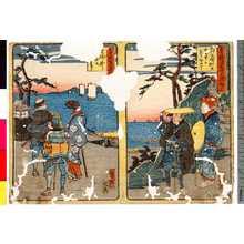 Kano Shugen Sadanobu: 「東海道五十三次 廿三」「東海道五十三次##」 - Ritsumeikan University