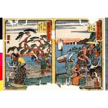 Kano Shugen Sadanobu: 「東海道五十三次 廿五」「東海道五十三次 廿六」 - Ritsumeikan University
