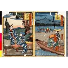 狩野秀源貞信: 「東海道五十三次 廿七」「東海道五十三次 廿八」 - 立命館大学