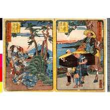 Kano Shugen Sadanobu: 「東海道五十三次 卅七」「東海道五十三次 卅八」 - Ritsumeikan University