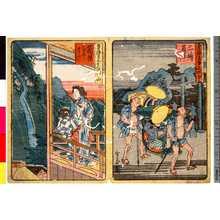 Kano Shugen Sadanobu: 「東海道五十三次 四十三」「東海道五十三次 四十四」 - Ritsumeikan University