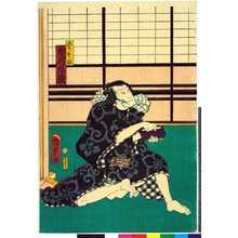 Utagawa Kunisada II: 「こうもり安 市川九蔵」 - Ritsumeikan University