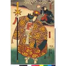 Utagawa Kuniyoshi: 「茶屋女」「猿田彦」 - Ritsumeikan University