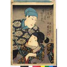 Utagawa Kuniyoshi: 「荻野や八重桐」「たばこうり源七 実は坂田の蔵人」 - Ritsumeikan University