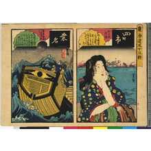 貞広〈1〉: 「東海道五十三対」「東海道五十三対」 - Ritsumeikan University