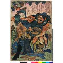 Utagawa Kuniyoshi: 「水滸伝豪傑百八人之一人」 - Ritsumeikan University