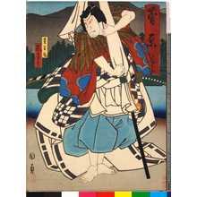 Utagawa Kunikazu: 「菅原 巻二」 - Ritsumeikan University