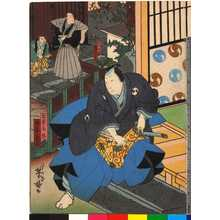 Utagawa Yoshitaki: 「大星由良之介 嵐吉三郎」「大星力弥 坂東彦三郎」 - Ritsumeikan University