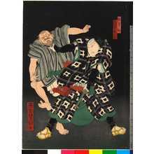 Utagawa Yoshitaki: 「奴筆助 尾上多見蔵」 - Ritsumeikan University