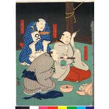 Utagawa Hirosada: 「つりかねや権兵衛」「井づゝや五郎兵衛」「わちかいや八兵衛」 - Ritsumeikan University