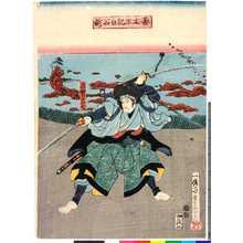 Yoshifuji: 「碁太平記白石噺」 - Ritsumeikan University