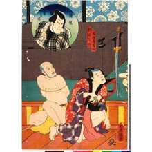 Utagawa Kunisada: 「稲野屋甚助」「新井道順」「鐘馗半兵衛」 - Ritsumeikan University