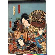 Utagawa Kunisada: 「熊谷次郎直実」「無官ノ太夫敦盛」 - Ritsumeikan University