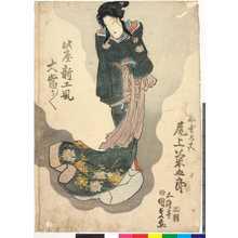 Utagawa Kunisada: 「薄雲太夫 尾上菊五郎」「此度新工風大当り/\」 - Ritsumeikan University