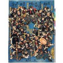 Utagawa Kunisada: 「忠臣蔵十一段目 夜討之義士 追手組廿四人之像」 - Ritsumeikan University