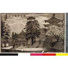 緑山: 「清水寺随求堂」 - 立命館大学