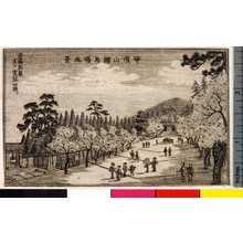 緑山: 「華頂山桜馬場風景」 - 立命館大学
