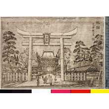 緑山: 「祇園」 - 立命館大学