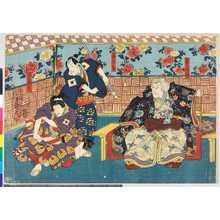 Utagawa Kunisada: 「鬼一法眼」「喜三太」「牛若丸」 - Ritsumeikan University
