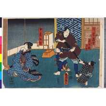 Utagawa Kunisada: 「佐倉当吾」「当太郎」「国松」「女房お峰」「三之終」 - Ritsumeikan University