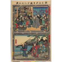 Yoshifuji: 「新はん忠臣蔵十二だん続」 - Ritsumeikan University