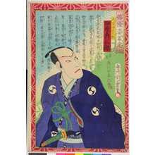 Morikawa Chikashige
