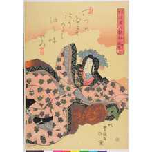Utagawa Toyokuni I: 「見立 役者六歌仙」 - Ritsumeikan University