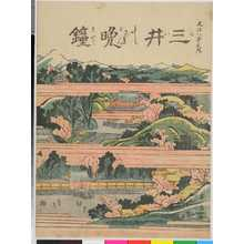 Keisai Eisen: 「近江八景之内」 - Ritsumeikan University