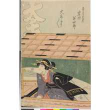Utagawa Kunisada: 「芸者おしゆん 岩井半四郎」 - Ritsumeikan University