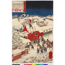 Utagawa Yoshikazu: 「誠忠義士討入姓名」 - Ritsumeikan University