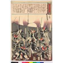 Utagawa Sadahide: 「誠忠義士勢揃之図」 - Ritsumeikan University