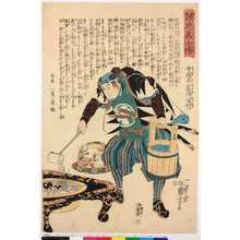 Utagawa Kuniyoshi: 「誠忠義士伝」 - Ritsumeikan University