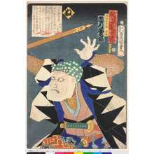 Utagawa Kunisada: 「誠忠義士伝」 - Ritsumeikan University