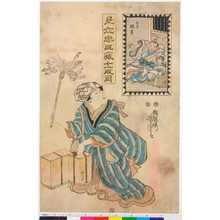 Utagawa Yoshitora: 「見立忠臣蔵十一段目」 - Ritsumeikan University