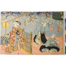Utagawa Kunisada: 「白拍子花子」「こんがら坊」「せいたか坊」 - Ritsumeikan University