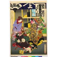 Toyohara Chikanobu: 「梅薫熊谷笠」 - Ritsumeikan University