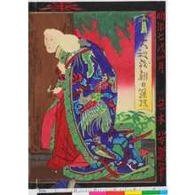 Utagawa Yoshitaki: 「大和錦朝日籏揚」 - Ritsumeikan University