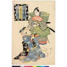 Utagawa Kuniyasu: 「見立忠臣蔵」 - Ritsumeikan University