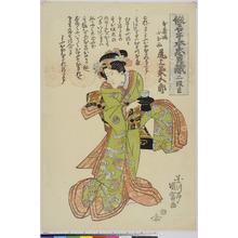 Utagawa Kunitomi: 「仮名手本忠臣蔵」「二段目」 - Ritsumeikan University