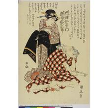 Utagawa Kuniyasu: 「釣船の三ふ 片岡仁左衛門」「団七女房おかぢ 岩井粂三郎」 - Ritsumeikan University