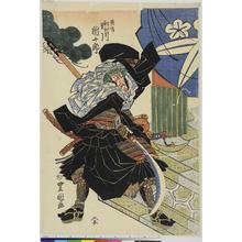 Utagawa Toyoshige: 「景清 市川団十郎」 - Ritsumeikan University