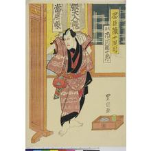 Utagawa Toyoshige: 「忠臣蔵十段目」 - Ritsumeikan University