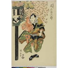 Utagawa Kuniyasu: 「与茂七 尾上菊五郎」 - Ritsumeikan University