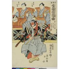 Utagawa Kuniyasu: 「浄瑠璃 宝船枕艪拍 第一はん目五立目ニ相勤申候」 - Ritsumeikan University