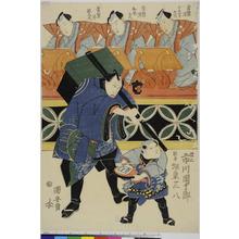 Utagawa Kuniyasu: 「伝三 市川団十郎」「朝平 坂東三八」 - Ritsumeikan University