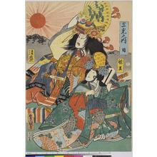 Utagawa Kunisada: 「三光之内 日」 - Ritsumeikan University